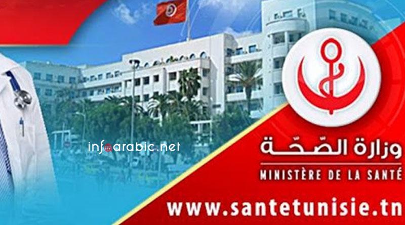 وزارة-الصحة-التونسية