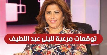 ليلى عبد اللطيف