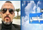 لطفي العبدلي الحوار التونسي