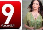 مريم بن حسين قناة التاسعة