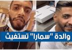 بالفيديو / والدة سمارا تستغيث : إبني يشكو من إنهيار عصبي.. وهذه التهم الموجهة له في دبي