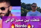 اشتعلت بينهما : نوردو يرد على سمير الوافي