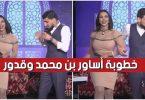 بالفيديو / إعلان خطوبة أساور بن محمد وقدور لارتيستو على المباشر