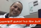 بالدليل القاطع / الدكتور حاتم الغزال يزف أخبارا سارة لجميع التونسيين بخصوص التغلب على كورونا