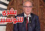 كورونا : الوزير يعلن عن بشرى للتونسيين