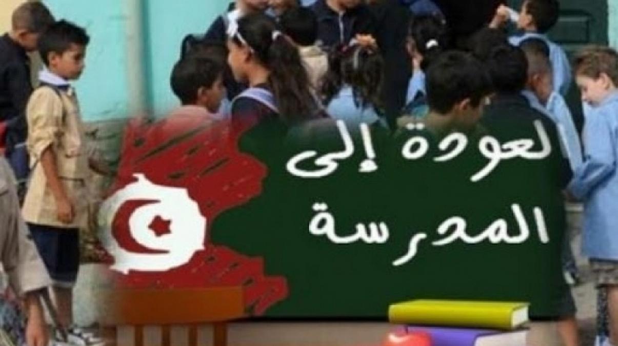 العودة-المدرسية