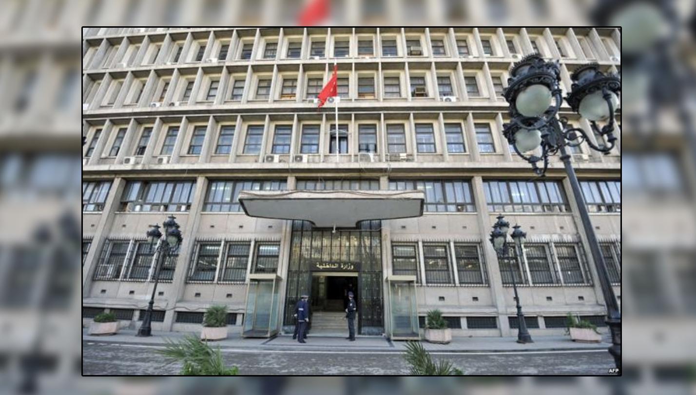 وزارة الداخلية