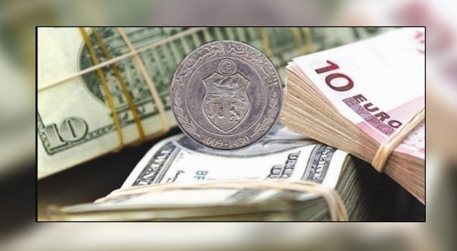 أسعار العملة أمام الدينار التونسي