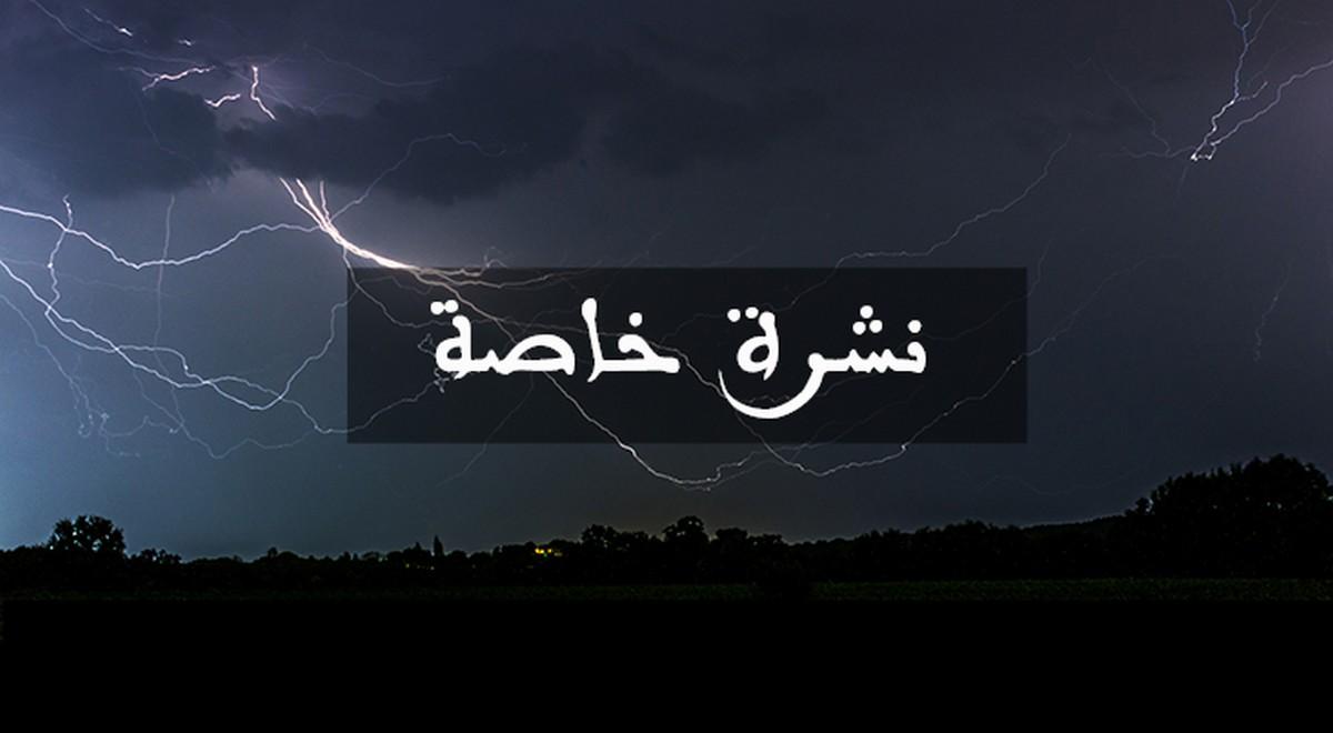 حالة الطقس نشرة خاصة