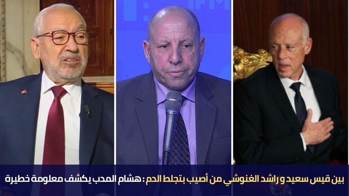 هشام المدب راشد الغنوشي قيس سعيد