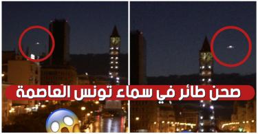 طبق طائر في شارع الحبيب بورقيبة وسط العاصمة التونسية