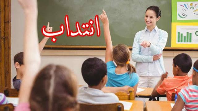 انتداب مدرسين