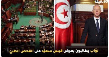قيس سعيد مجلس النواب
