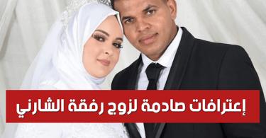 معطيات جديدة و شهادات صادمة : أولى إعترافات عون الحرس الذي قتل زوجته