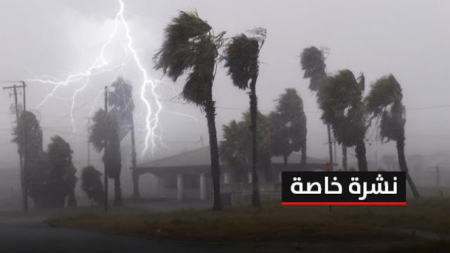 الرصد الجوي : أمطار رعدية وإنخفاض في درجات الحرارة بهذه المناطق (فيديو)
