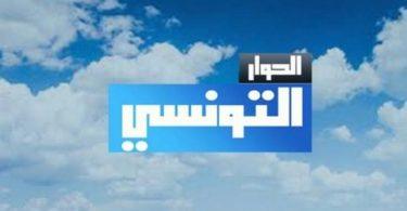 قناة الحوار التونسي متّهمة بـ التحيّل على مشاهديها في مبلغ يتجاوز الـ400 مليون