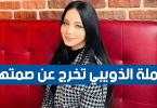 بالفيديو / رملة الذويبي تخرج عن صمتها : احشم على روحك و هذا آخر تنبيه مني !