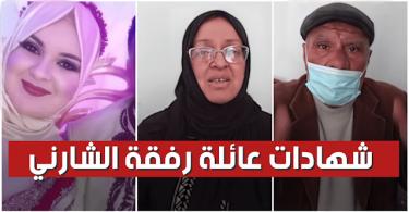 بالفيديو : شهادات وتفاصيل جديدة وصادمة ترويها عائلة الفقيدة رفقة الشارني