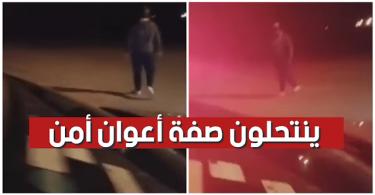 خطير / بالفيديو : منحرفون ينتحلون صفة أعوان أمن ويقومون بدوريات ليلية في الشوارع
