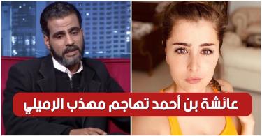 مناوشة بين عائشة بن أحمد ومهذب الرميلي بسبب القضية الفلسطينية (فيديو وصور)