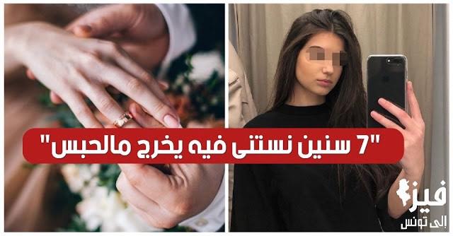 بالفيديو / تونسية تفضح خطيبها وتروي أغرب خيانة حصلت.. وتفاصيل صادمة