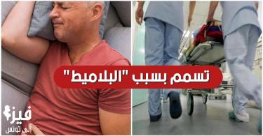 """الفيديو / قليبية : تسجيل 8 حالات تسمم بسبب """"البلاميط"""" .. التفاصيل"""