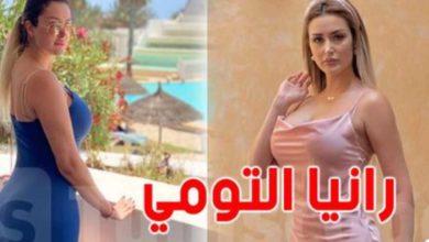 رانيا التومي
