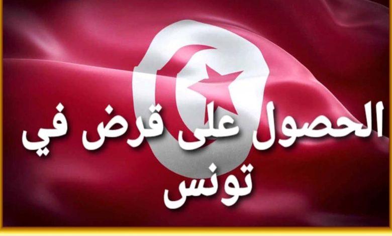 قرض بنكي في تونس